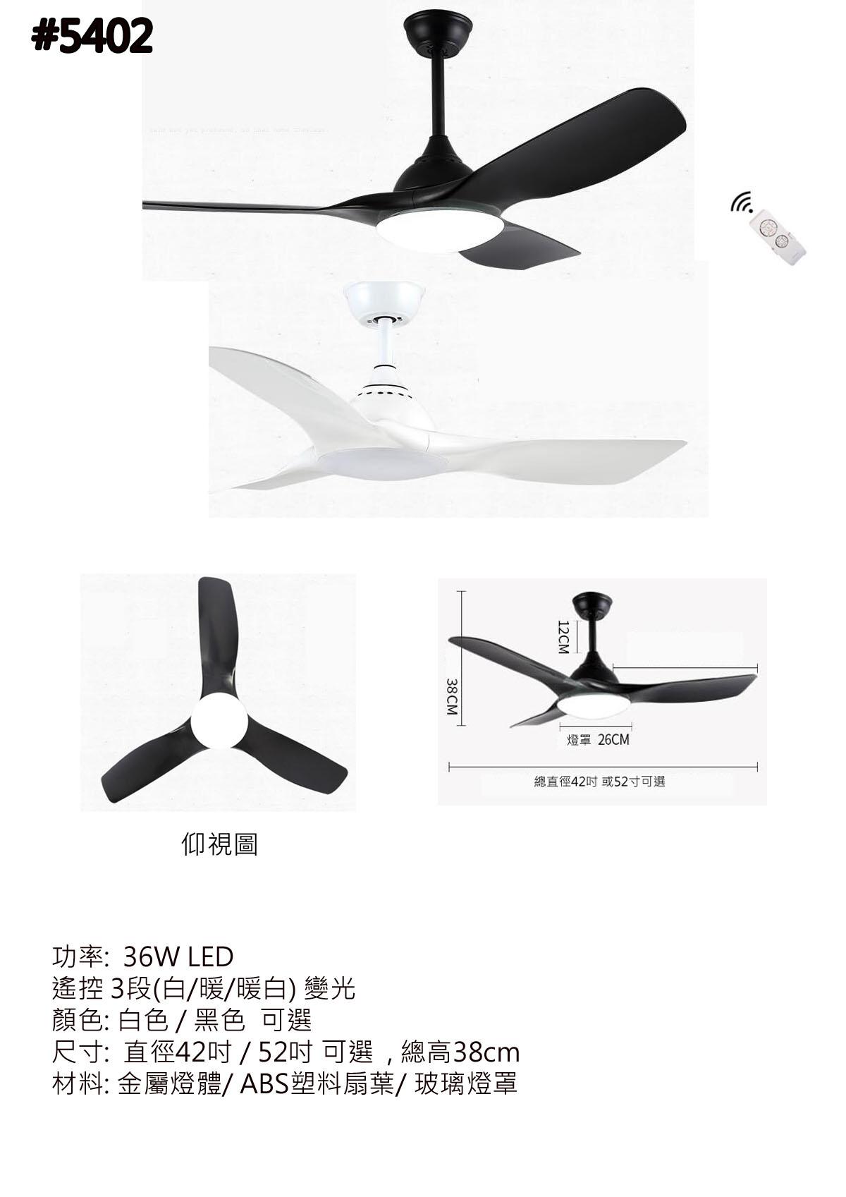 流線型風扇燈 現代風格黑色/白色LED 42吋/52吋 可選吊扇